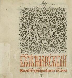 EDITORIAL: LITURGHIERUL prima carte tipărită în Țara Românească la Mănăstirea Dealu