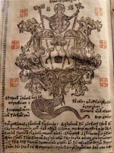 Îndreptarea legii, Sursa: Biblioteca Județeană Dâmbovița
